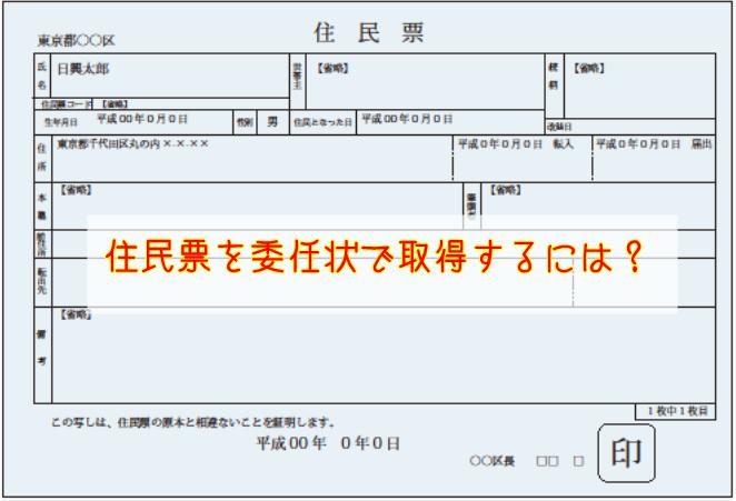 マイ ナンバー 記載 の 住民 票 個人番号(マイナンバー)を記載した住民票の写しの取得方法について...